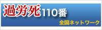 過労死110番全国ネットワーク